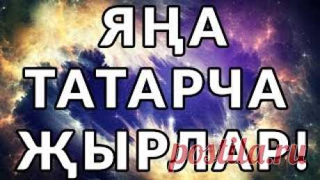 Татарская музыка,татар җырлары смотреть онлайн