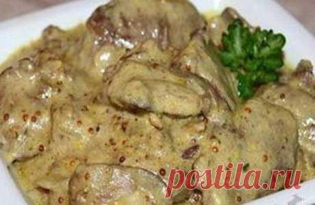 Куриная печень в кефирно - горчичном соусе