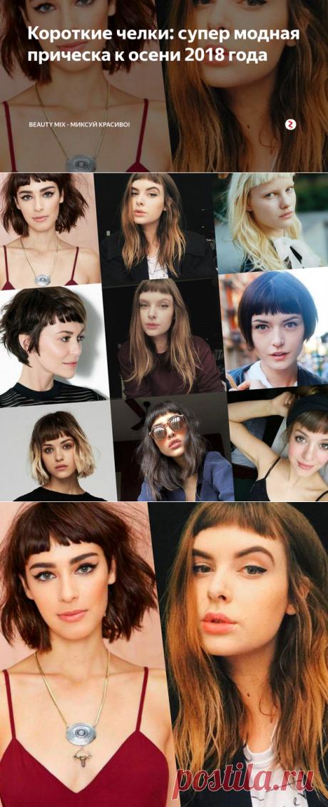 Короткие челки: супер модная прическа к осени 2018 года | BEAUTY MIX - МИКСУЙ КРАСИВО! | Яндекс Дзен