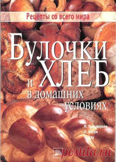 Сохраните себе. Очень интересная книга. Кальдирола М., Негри Н., Ару Н. «Булочки и хлеб в домашних условиях»