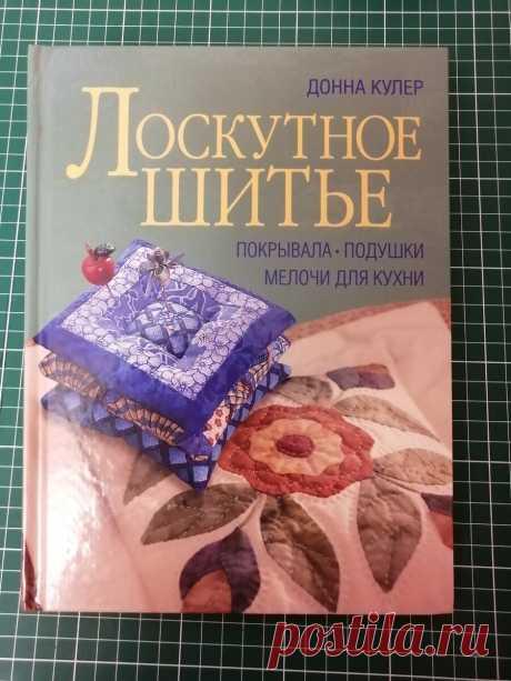 Лоскутное шитьё. И снова учебник. | Рукодельный выпендрЁж | Яндекс Дзен