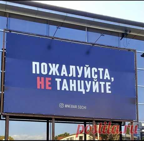Банер в Сочи