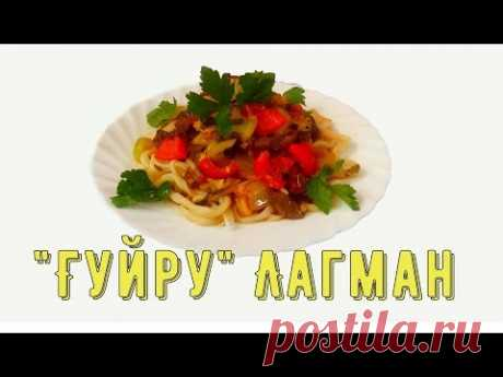 Гуйру Лагман. Очень вкусный рецепт/ Lagman. Very delicious recipe - YouTube