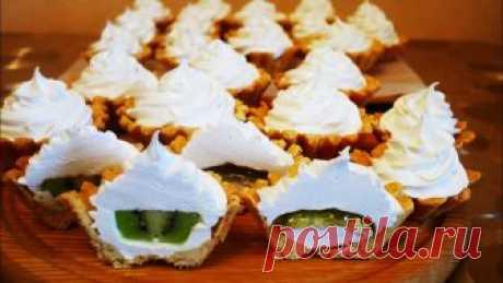 ДЕСЕРТ №1 Песочные корзинки с ЗЕФИРНЫМ кремом, киви и желе Замечательный рецепт ДЕСЕРТА. Он украсит ваш праздничный сладкий стол,вызовет восторг у всех гостей.А можно просто его приготовить для своих любимых,сделать ...
