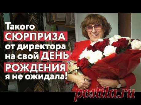День рождения в багетной мастерской! Смотрите, чем удивил Татьяну Викторовну директор мастерской