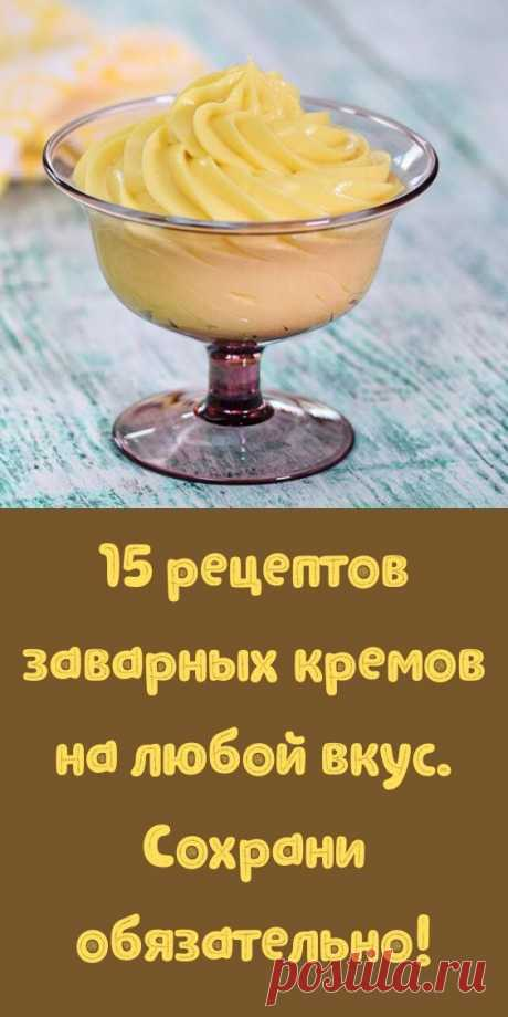 Отличная подборка рецептов заварного крема для разнообразной выпечки. Каждая хозяйка может приготовить эти вкусные кремы самостоятельно.