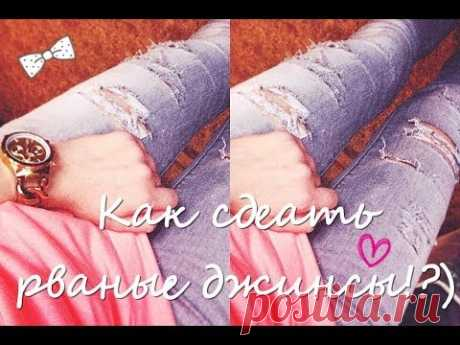 ♥ Мода в твоих руках. Делаем рваные джинсы!!! ;)♥