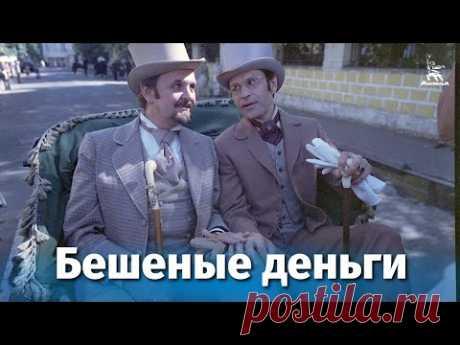 Бешеные деньги (комедия, реж. Евгений Матвеев, 1981 г.)