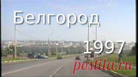 Белгород, лето 1997 (VHS)