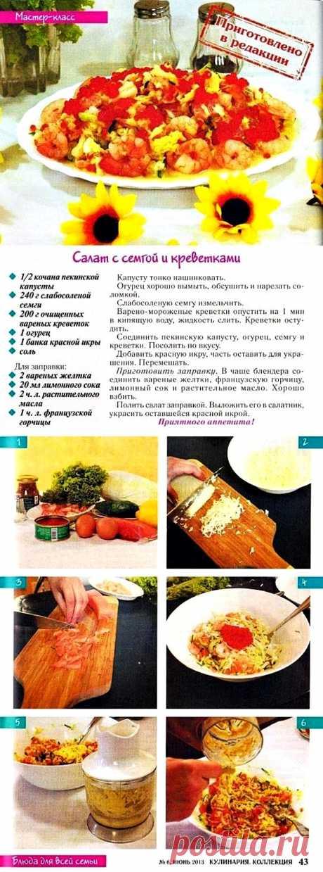 Салат с семгой и креветками
