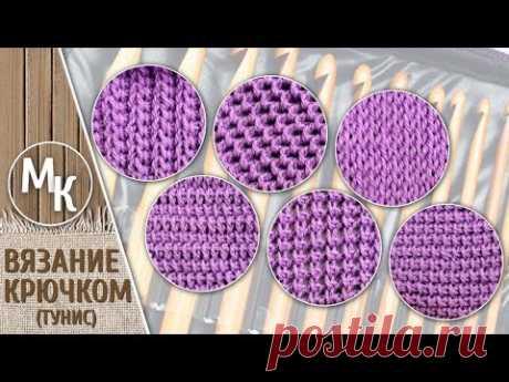 Тунисское вязание, начало. 6 узоров для начинающих. Учимся вязать тунисским крючком. МК. Видеоуроки.