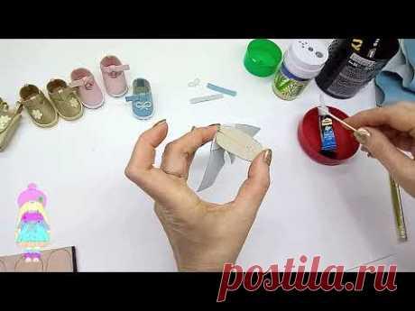 Как сделать обувь для куклы ( сандалики ) - YouTube