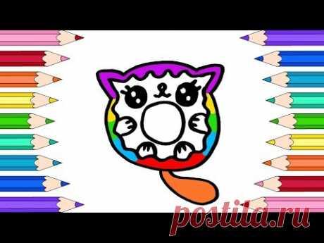 Как Нарисовать Пончик Котик🌼Раскраски для Детей Пончик Котик🌼Мультик Раскраска - YouTube