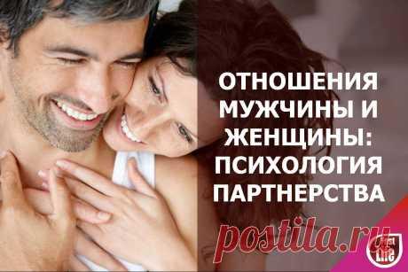 Психология мужчин и женщин усложняет построение серьезных отношений. Какие проблемы ожидают пару в отношениях?