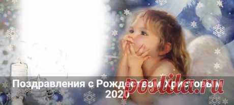 Поздравления с Рождеством Христовым 2020: в стихах и прозе Поздравления с Рождеством Христовым 2020: короткие в стихах и прозе. Красивые и добрые пожелания, душевные смс и нежные поздравления своими словами.