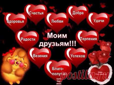 To my friends!!!