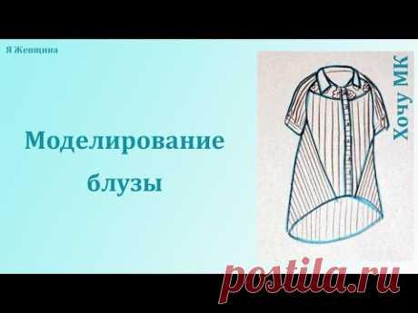 Моделирование блузы по просьбе подписчиков. Рубрика  Хочу МК