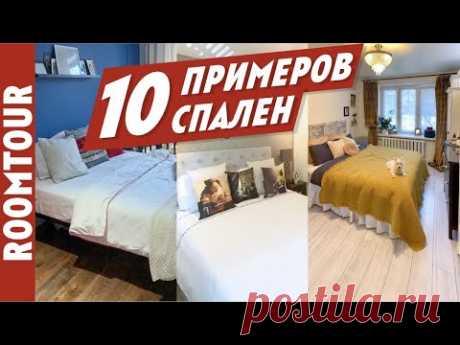 Лучшие Идеи для спальни 2020. - YouTube