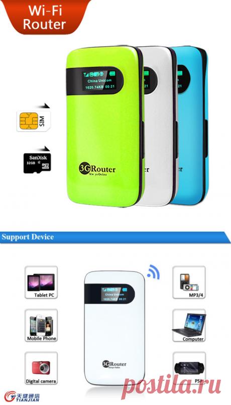 Портативный Wi-Fi - 2984 руб. Раздает 3G Wi-Fi с SIM карты. Одновременное подключение до 5 пользователей. + хранилище на SD карте. Держит заряд около 6 часов при полной нагрузке.