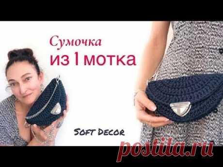 Самый быстрый способ вязания сумки Дольки крючком | Расход на сумочку - один моток шнура Карамель (80 м). Размер 24х14. Вязать из любого шнура 4-5 мм (полиэфирного, хлопкового) или трикотажной пряжи.
