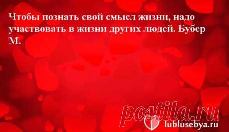 Цитаты. Мысли великих людей в картинках. Подборка №lublusebya-01170721042019 | Люблю Себя