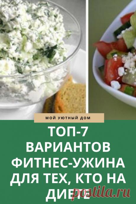 Вкусные салаты для тех кто худеет
