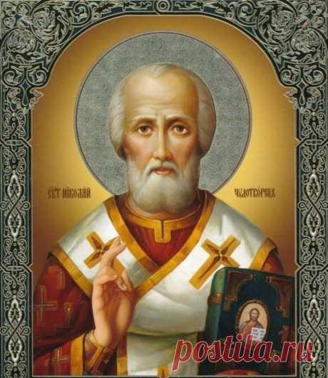 Святитель Николай снова помог / Слово Божие
