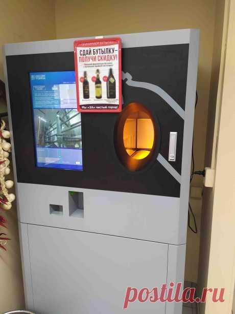 Работа фандоматов построена следующим образом, пользователь приносит вторсырьё, к примеру пластиковую бутылку, без содержимого, опускает её в принимающий лоток аппарата, после чего автомат выдаёт пользователю купон, скидку, на покупку нового товара. Сама бутылка отправляется в накопительный бункер. Процесс полностью автоматизирован. Купон обычно печатается на термобумаге, как в банкоматах, она для переработки не пригодна, это мусор. Полученное вознаграждение и призвано заинтересовать человека не