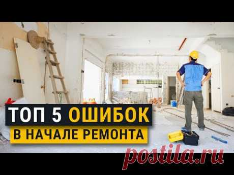 Как начать ремонт? Главные ошибки, топ 5. Сергей Петришин.