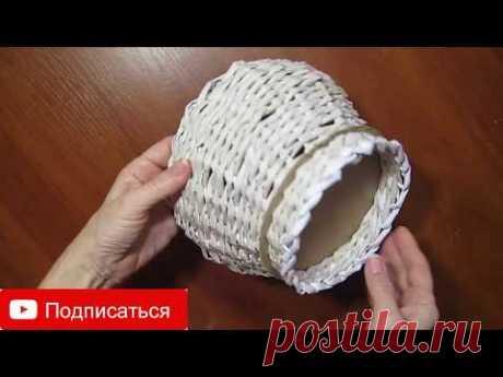 Супер_Быстро как сделать корзинке аккуратное круглое дно?Плетение КОРЗИНКИ из бумаги,газет дома
