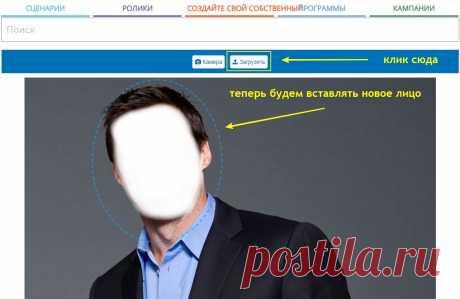 Вырезаем лицо под новое лицо онлайн