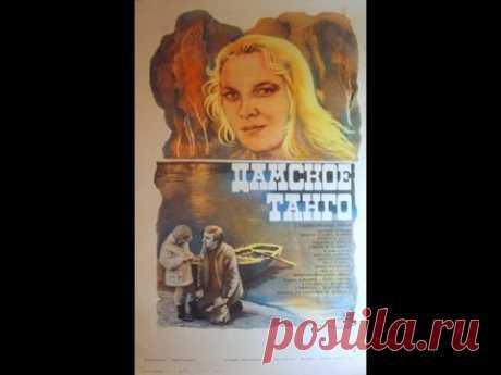 """Мелодрама с искренними чувствами """"Дамское танго"""" / 1983"""