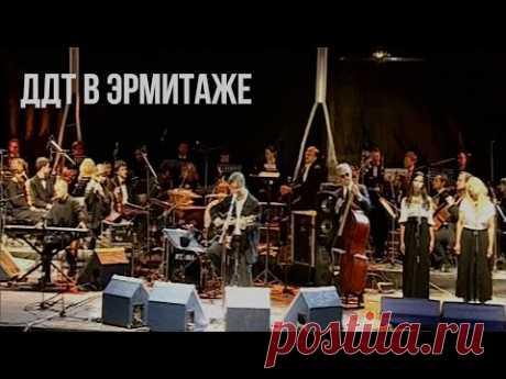 Концерт группы ДДТ с симфоническим оркестром в Эрмитаже (август 2006)