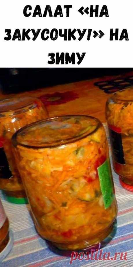 Салат «На закусочку!» на зиму - Полезные советы красоты Отличная закуска и дополнение к вторым блюдам. Продукты: капуста – 1 кг; болгарский перец – 1 кг; помидоры – 1 кг; лук – 1 кг; морковка – 1 кг; огурцы – 1 кг; соль – 5 ч.л.; растительное масло – 1 ст.; уксус 7% – 1 ст.; сахар – 5 ст.л. Как приготовить салат «На […]