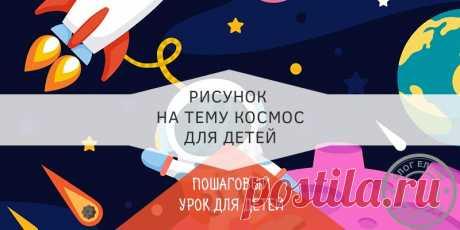 Рисунок на день космонавтики для детей в детский сад или школу А значит, пришло время начать готовиться к самому необычному для карапузов дню. И на повестке дня рисунок на день космонавтики для детей.