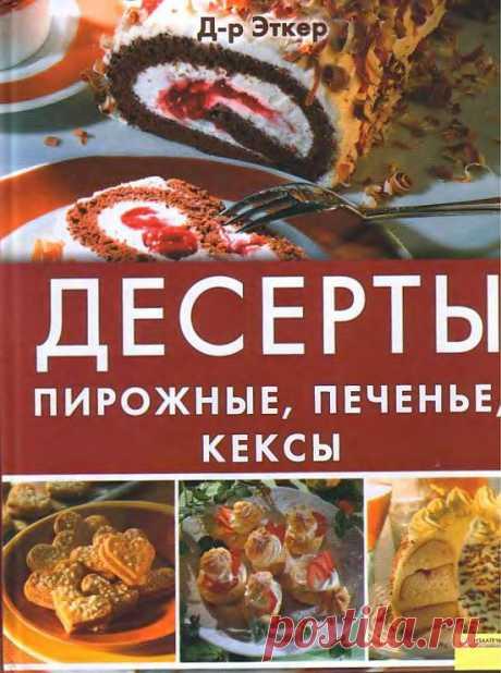 Gallery.ru \/ Dr. Etker - los Postres. Los pasteles, las galletas, los bizcochos con pasas - WhiteAngel