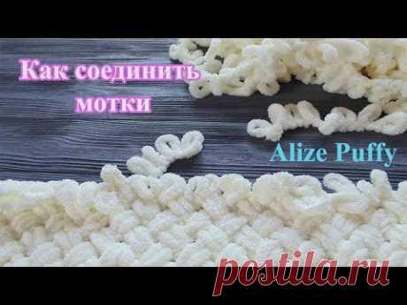 3 способа как соединить нити, когда закончился моток Alize Puffy - YouTube