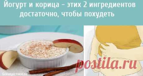 Йогурт и корица — этих 2 ингредиентов достаточно, чтобы похудеть.Корица использовалась для похудения в течение сотен лет, в дополнение к регулированию уровня сахара в крови, что еще больше снижает аппетит к углеводам, что крайне важно для людей, соблюдающих диету.  Это также уменьшает боль, укрепляет иммунную систему и улучшает деятельность мозга.Если вы объедините его с йогуртом, вы получите вкусный напиток, а также потеряете лишние килограммы.Йогурт и корица — этих 2 ингредиентов достаточно,