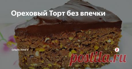 Ореховый Торт без впечки Этот торт интересен тем ,что он готовится без выпечки и буквально за 15 минут + время на застывание. Торт очень вкусный и его надолго хватает. ИНГРЕДИЕНТЫ 4 ст л - какао 140 г - сахара