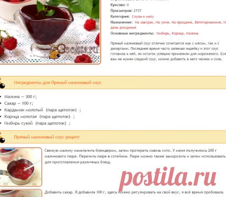 Пряный малиновый соус фото рецепт приготовления