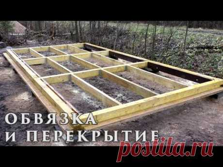 Нижняя ОБВЯЗКА и ПЕРЕКРЫТИЕ | Каркасный Сарай - Мастерская