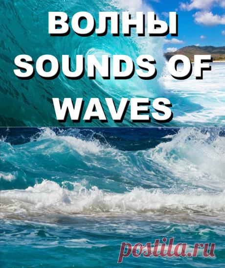 Релакс - звуки моря, шум моря, шум прибоя | INTERes Это видео – музыка для глубокого сна, для расслабления после сложного дня. Включите это видео, расслабьтесь, закройте глаза и окунитесь в атмосферу релакса, очутитесь на берегу моря или же океана, и вы слышите успокаивающий Вас и очень приятный шум прибоя, успокаивающий шум моря, легкий ветерок с моря еле касается Вашего тела, лучи солнца нежно играют на Вашем теле и подогревают Вас, а морской бриз Вас немного охлаждает для равновесия ощущений