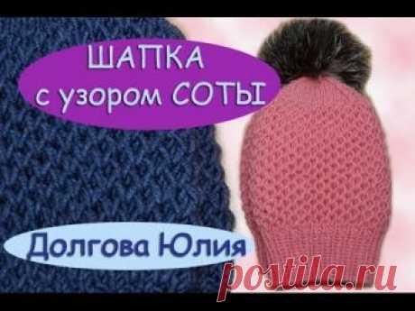 Вяжем спицами шапки узором соты для женщин и детей – 7 моделей схем с описанием, МК видео