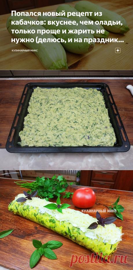 Попался новый рецепт из кабачков: вкуснее, чем оладьи, только проще и жарить не нужно (делюсь, и на праздники готовлю) | Кулинарный Микс | Яндекс Дзен