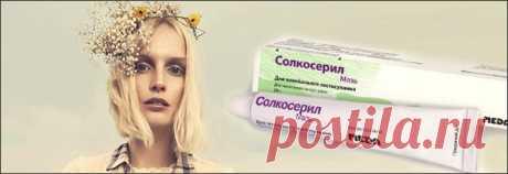 Мазь солкосерил для лица: средство в косметологии от морщин и прыщей
