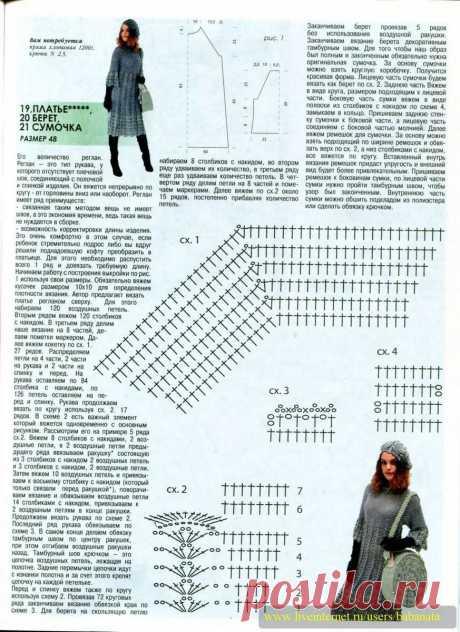 Женское крючком | Записи в рубрике Женское крючком | Дневник Daria_Volkova