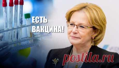 Представлена вакцина от коронавируса на основе мефлохина | Листай.ру ✪