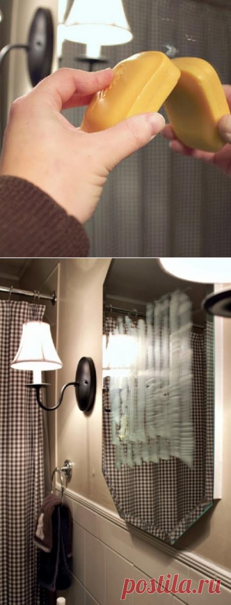 Это произойдет, если намазать мылом зеркало. Я оценила по достоинству хитрый прием!