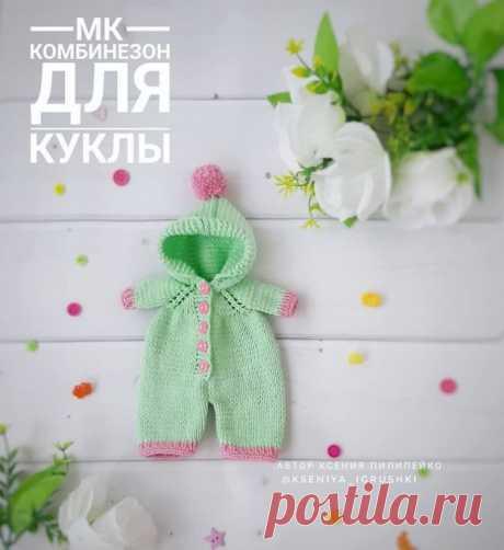 Комбинезон с капюшоном для куклы