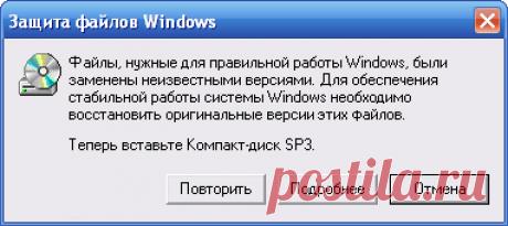 Службе установщика Windows не удаётся обновить один или несколько защищённых файлов Windows